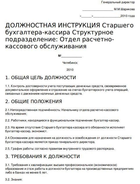 dolzhnostnaya-instrukciya-starshego-kassira003
