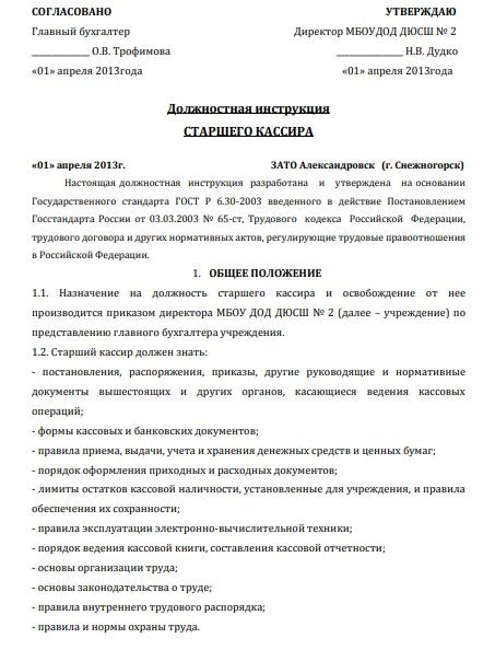 dolzhnostnaya-instrukciya-starshego-kassira004