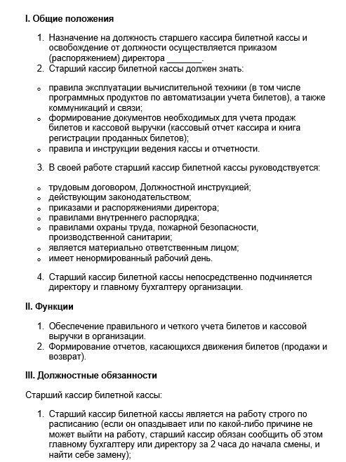 dolzhnostnaya-instrukciya-starshego-kassira005