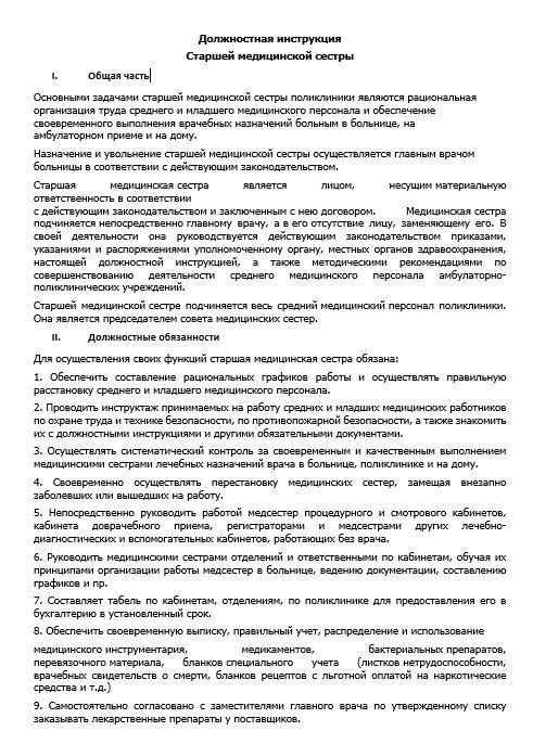 dolzhnostnaya-instrukciya-starshej-medicinskoj-sestry001