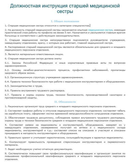 dolzhnostnaya-instrukciya-starshej-medicinskoj-sestry002