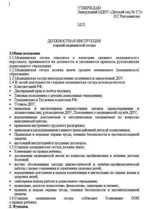 dolzhnostnaya-instrukciya-starshej-medicinskoj-sestry003