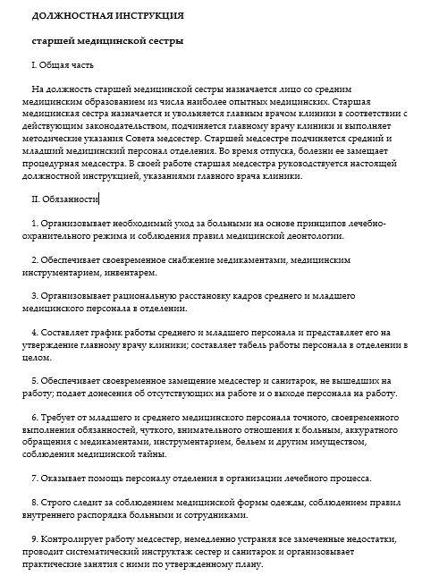 dolzhnostnaya-instrukciya-starshej-medicinskoj-sestry004