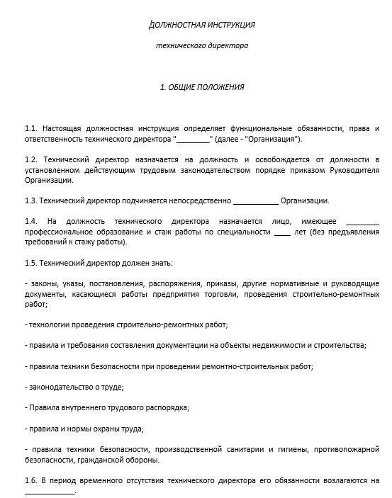 dolzhnostnaya-instrukciya-tekhnicheskogo-direktora001