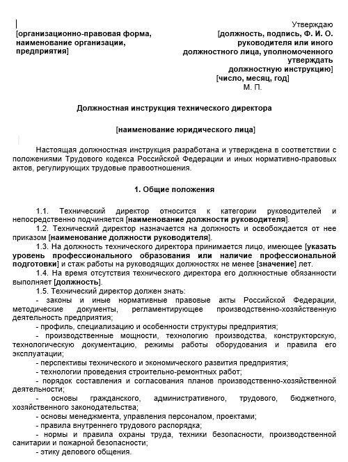 dolzhnostnaya-instrukciya-tekhnicheskogo-direktora003