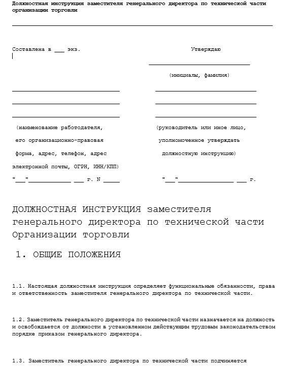 dolzhnostnaya-instrukciya-tekhnicheskogo-direktora004