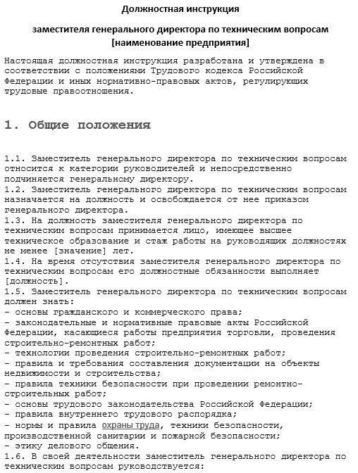 dolzhnostnaya-instrukciya-tekhnicheskogo-direktora005