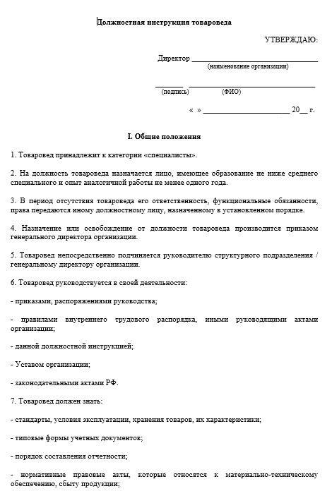 dolzhnostnaya-instrukciya-tovaroveda001