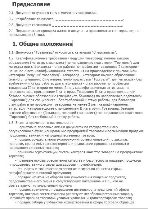 dolzhnostnaya-instrukciya-tovaroveda002