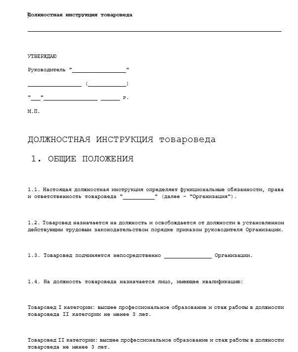dolzhnostnaya-instrukciya-tovaroveda003