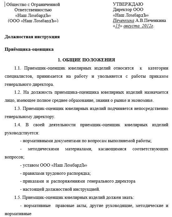 dolzhnostnaya-instrukciya-tovaroveda004