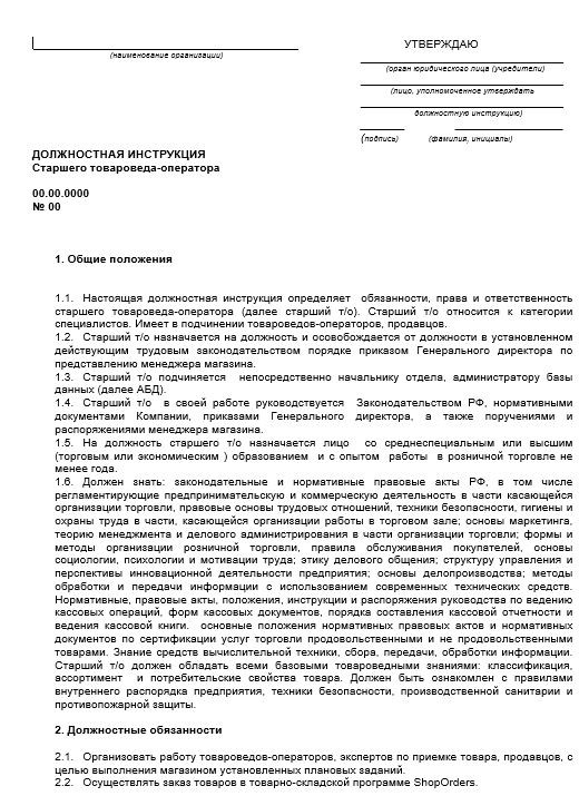 dolzhnostnaya-instrukciya-tovaroveda005