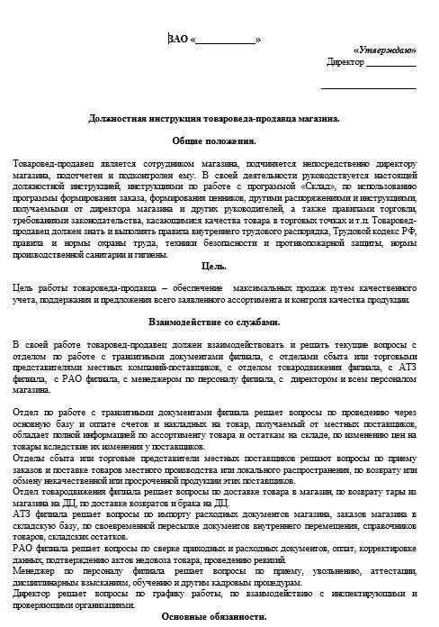 dolzhnostnaya-instrukciya-tovaroveda006