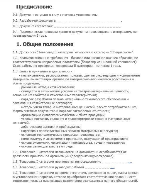 dolzhnostnaya-instrukciya-tovaroveda007