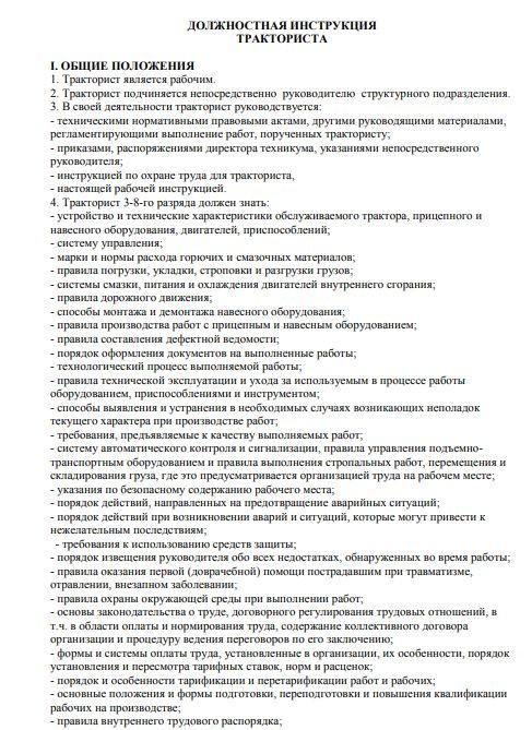 dolzhnostnaya-instrukciya-traktorista001