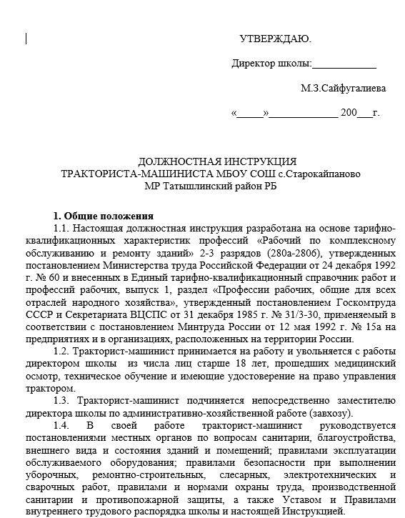 dolzhnostnaya-instrukciya-traktorista002