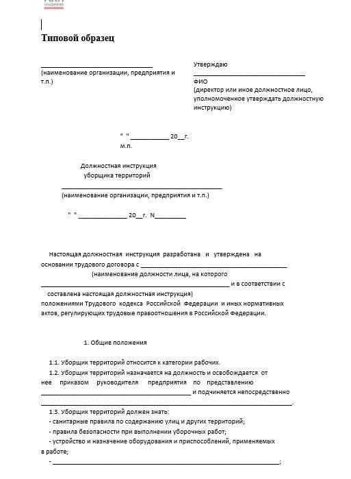 dolzhnostnaya-instrukciya-traktorista003
