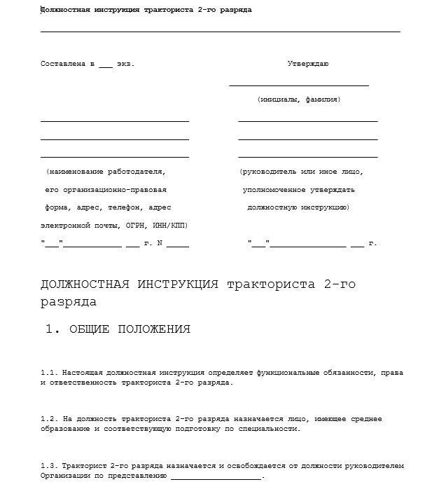 dolzhnostnaya-instrukciya-traktorista005