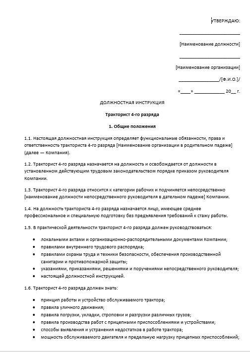 dolzhnostnaya-instrukciya-traktorista006