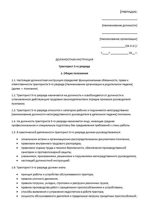 dolzhnostnaya-instrukciya-traktorista007
