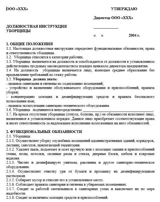 dolzhnostnaya-instrukciya-uborshchicy001