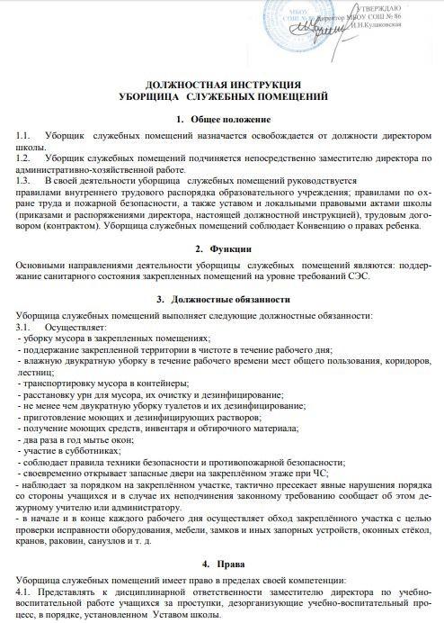 dolzhnostnaya-instrukciya-uborshchicy002
