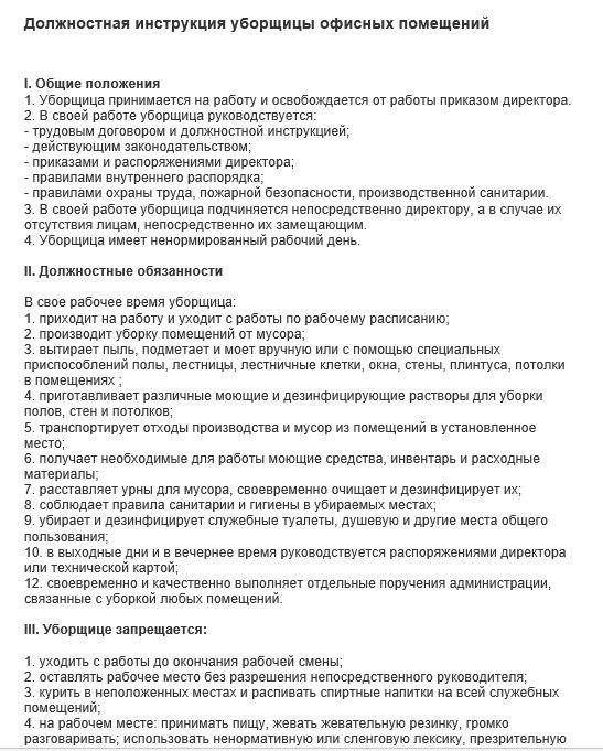 dolzhnostnaya-instrukciya-uborshchicy003