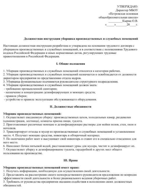 dolzhnostnaya-instrukciya-uborshchicy004