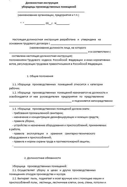 dolzhnostnaya-instrukciya-uborshchicy005