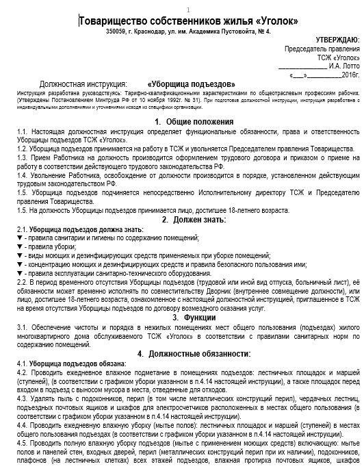 dolzhnostnaya-instrukciya-uborshchicy006