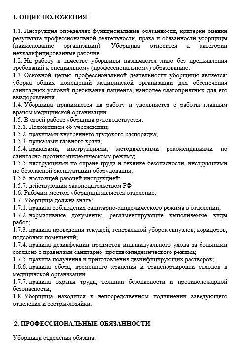 dolzhnostnaya-instrukciya-uborshchicy007