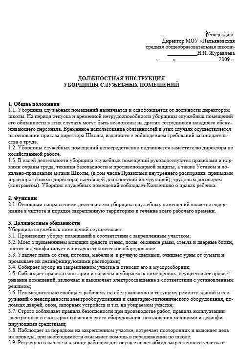 dolzhnostnaya-instrukciya-uborshchicy008