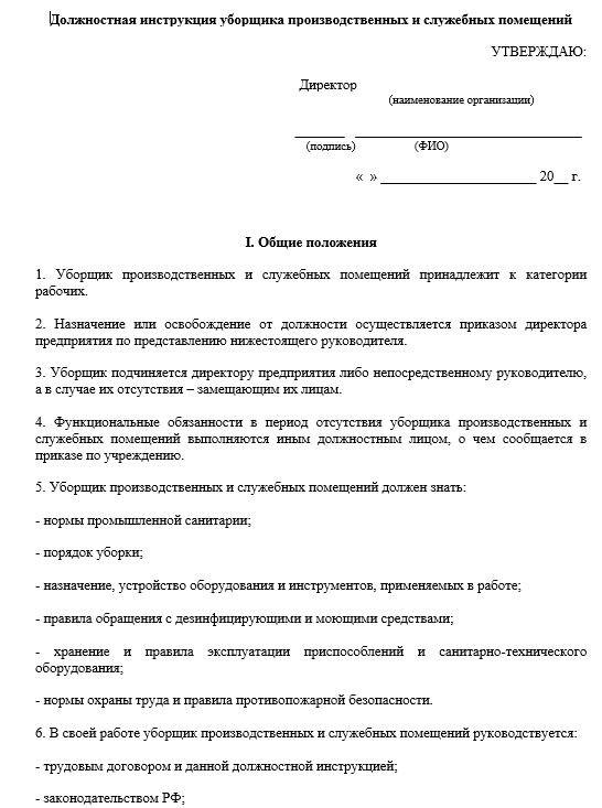 dolzhnostnaya-instrukciya-uborshchika-proizvodstvennyh-i-sluzhebnyh-pomeshchenij001