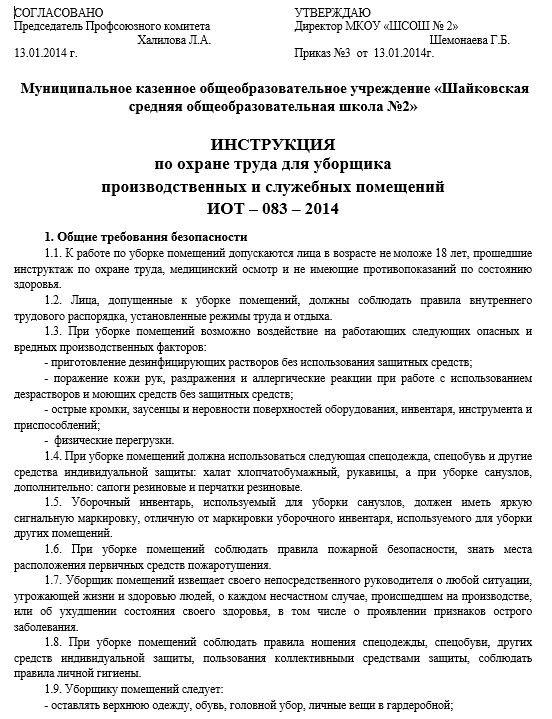 dolzhnostnaya-instrukciya-uborshchika-proizvodstvennyh-i-sluzhebnyh-pomeshchenij002