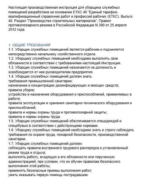 dolzhnostnaya-instrukciya-uborshchika-proizvodstvennyh-i-sluzhebnyh-pomeshchenij003