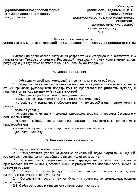 dolzhnostnaya-instrukciya-uborshchika-sluzhebnyh-pomeshchenij001