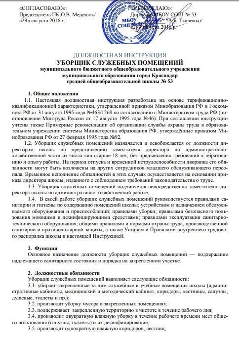 dolzhnostnaya-instrukciya-uborshchika-sluzhebnyh-pomeshchenij002