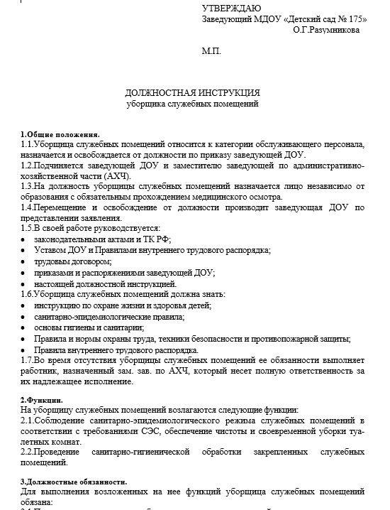 dolzhnostnaya-instrukciya-uborshchika-sluzhebnyh-pomeshchenij003