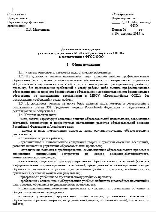 dolzhnostnaya-instrukciya-uchitelya-v-sootvetstvii-s-fgos001