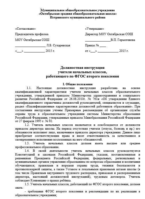 dolzhnostnaya-instrukciya-uchitelya-v-sootvetstvii-s-fgos002