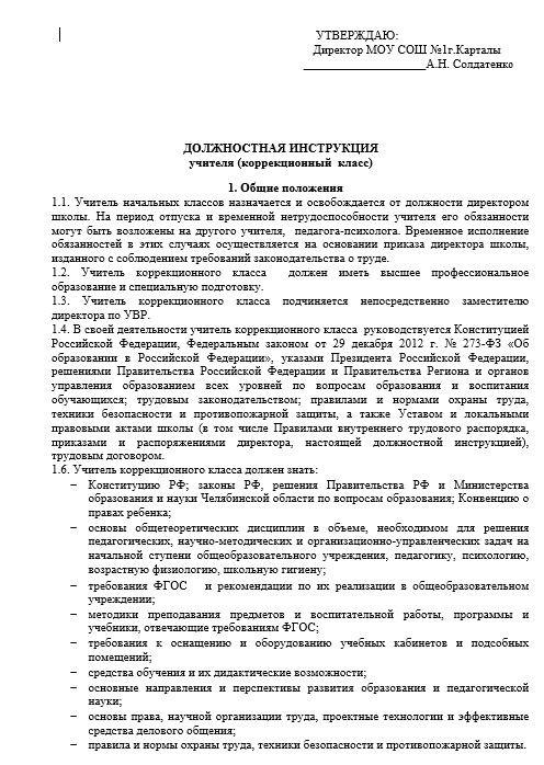 dolzhnostnaya-instrukciya-uchitelya-v-sootvetstvii-s-fgos003