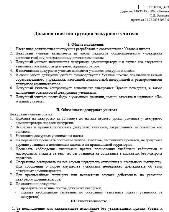 dolzhnostnaya-instrukciya-uchitelya-v-sootvetstvii-s-fgos004
