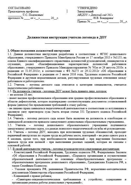dolzhnostnaya-instrukciya-uchitelya-v-sootvetstvii-s-fgos005