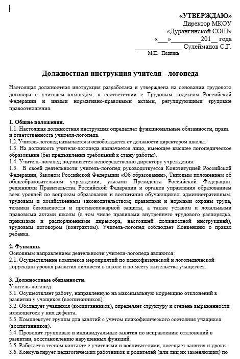 dolzhnostnaya-instrukciya-uchitelya-v-sootvetstvii-s-fgos006