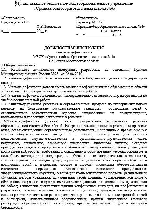 dolzhnostnaya-instrukciya-uchitelya-v-sootvetstvii-s-fgos007