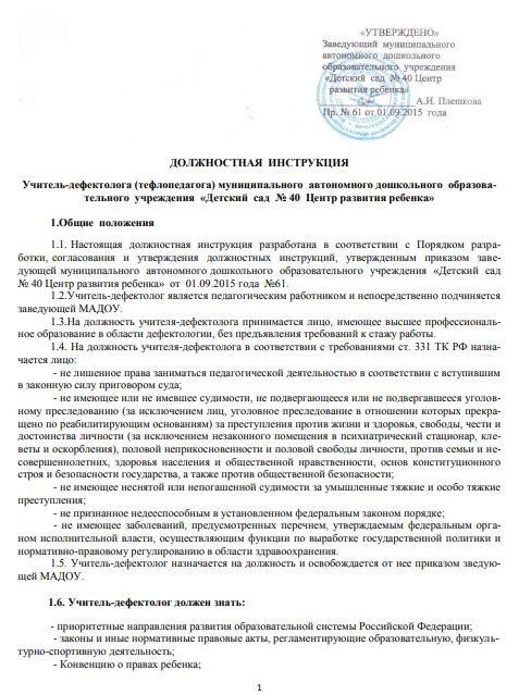 dolzhnostnaya-instrukciya-uchitelya-v-sootvetstvii-s-fgos008