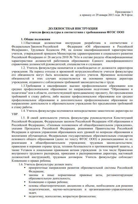 dolzhnostnaya-instrukciya-uchitelya-v-sootvetstvii-s-fgos009