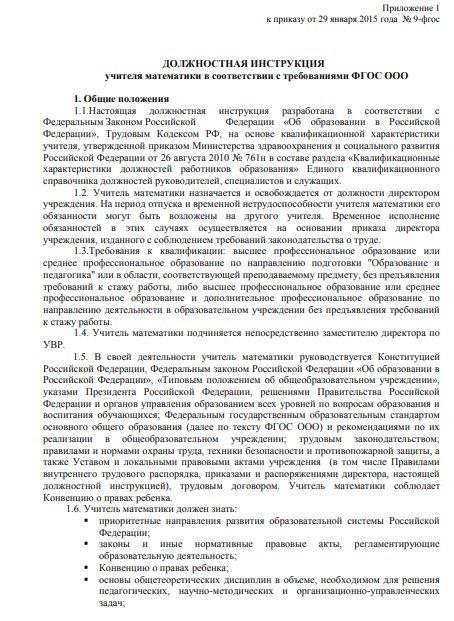 dolzhnostnaya-instrukciya-uchitelya-v-sootvetstvii-s-fgos010