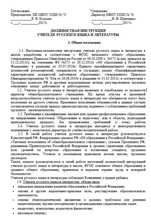 dolzhnostnaya-instrukciya-uchitelya-v-sootvetstvii-s-fgos011