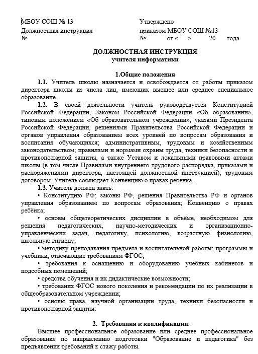 dolzhnostnaya-instrukciya-uchitelya-v-sootvetstvii-s-fgos012